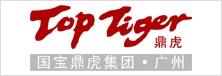 国宝鼎虎集团